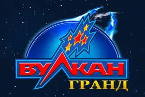 Официальный сайт казино Вулкан Гранд - фото